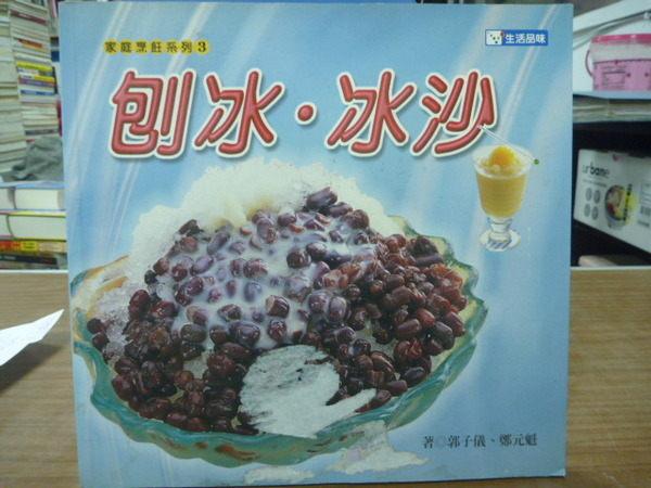 【書寶二手書T1╱餐飲_OLI】刨冰_冰沙_郭子儀_原價250元
