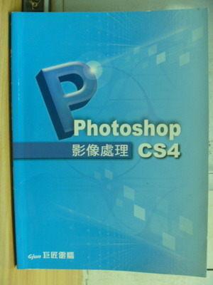 【書寶二手書T9╱電腦_ZCT】Photoshop影像處理_CS4_巨匠_附光碟