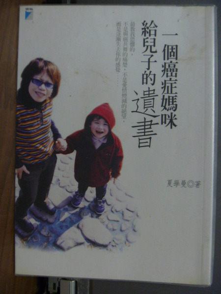 【書寶二手書T7╱勵志_MJE】一個癌症媽咪給兒子的遺書_原價250_夏學曼