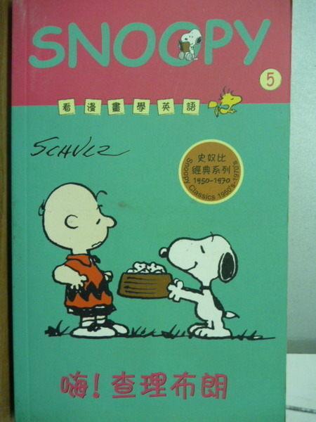 【書寶二手書T7╱語言學習_OQT】SNOOPY_看漫畫學英語_第5集_嗨!查理布朗_2002年
