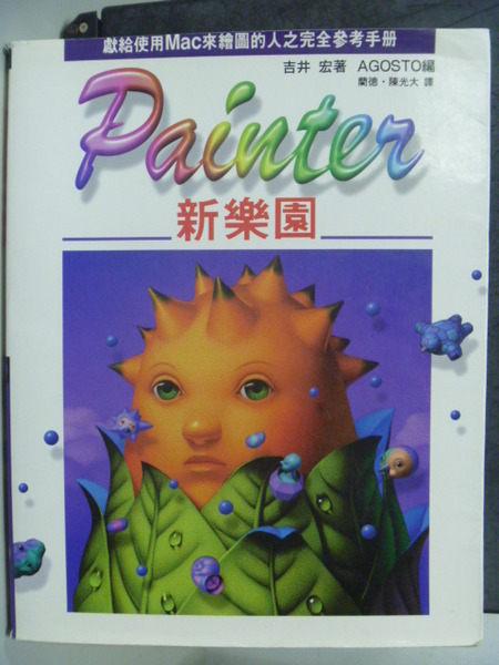 【書寶二手書T2/電腦_PMB】Painter 新樂園_蘭德_原價1200