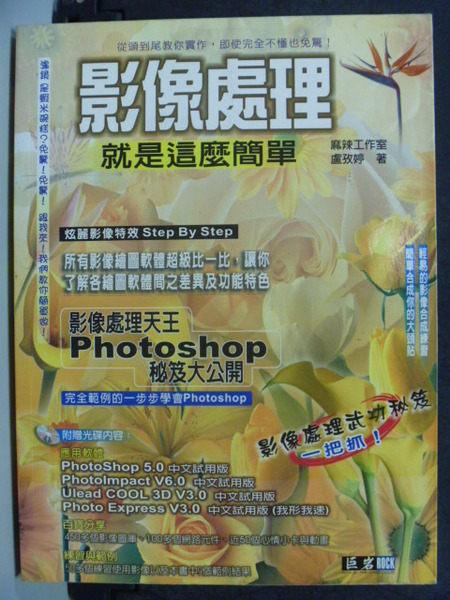 【書寶二手書T2╱電腦_PHT】影像處理 就是這麼簡單_盧孜婷_附光碟