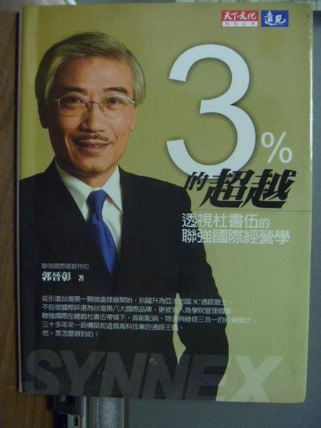 【書寶二手書T3╱財經企管_MHK】3%的超越-透視杜書伍的聯強國_原價330_郭晉彰