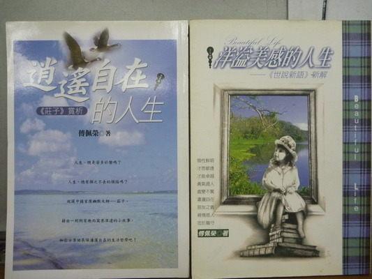【書寶二手書T1╱文學_LPH】逍遙自在的人生_莊子賞析等_傅佩榮_2本合售