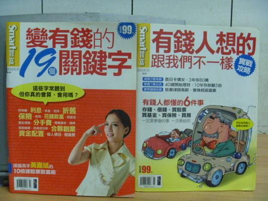 【書寶二手書T3╱雜誌期刊_POC】Smart致富_48.53_2期合售_變有錢的19個關鍵字等