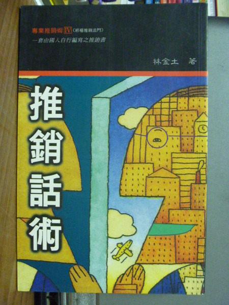 【書寶二手書T1╱行銷_NDS】推銷話術_林金土