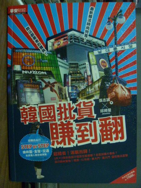 【書寶二手書T1╱投資_NLS】韓國批貨賺到翻_張志誠