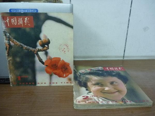 【書寶二手書T2/攝影_XER】中國攝影_1980/1~6期_讓攝影藝術在新長征中等_六冊合售