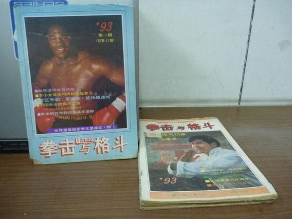 【書寶二手書T7/雜誌期刊_XER】拳擊與格鬥_1993/1~6期_素質訓練中的耐力問題等_六冊合售