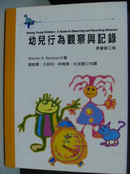 【書寶二手書T1╱大學教育_QEA】幼兒行為觀察與紀錄 3/e_劉慈惠