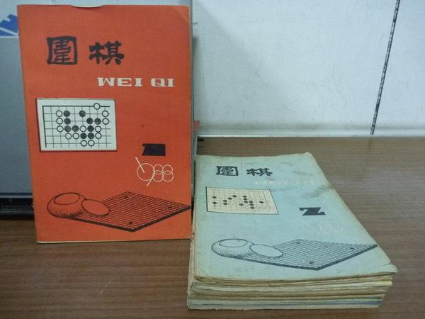 【書寶二手書T7/嗜好_YGR】圍棋月刊1988年間9本合售_馬曉春(天元)-武宮正樹(本因坊)等