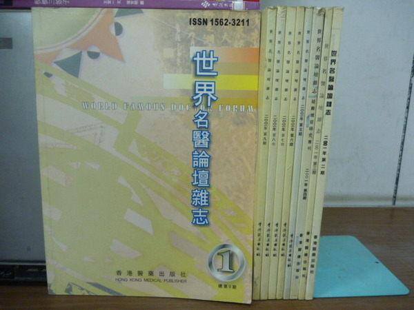 ~書寶 書T3/大學理工醫_HMZ~世界名醫論壇雜誌_2001年9期合售_盆腔炎242例.