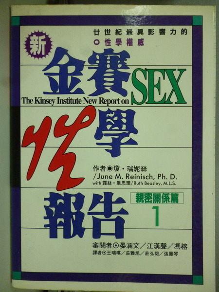 【書寶二手書S1╱兩性關係_JON】新金賽性學報告:親密關係篇_原價220