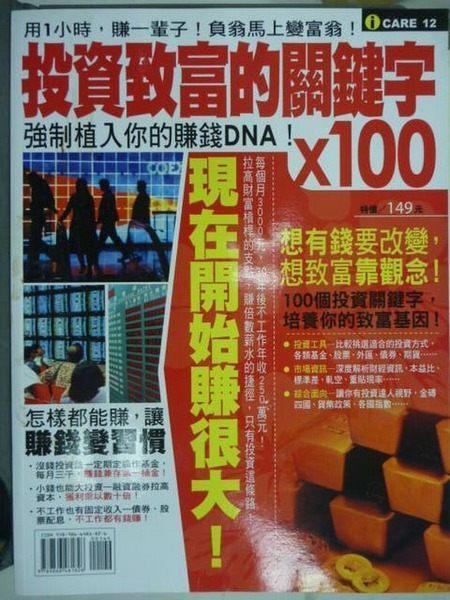 【書寶二手書╱投資_QJH】I care 12_投資致富的關鍵字x100_用1小時 賺一輩子