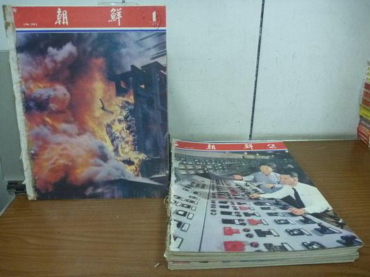 【書寶二手書T6/地理_NLV】朝鮮_1979年_共13本合售