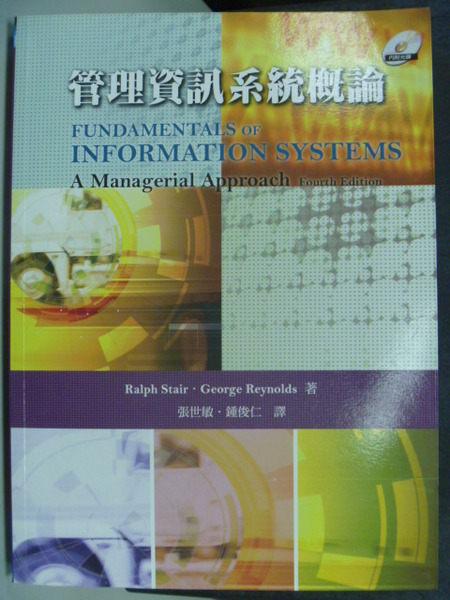 【書寶二手書T8/大學商學_YIH】管理資訊系統概論 4/e_張世敏