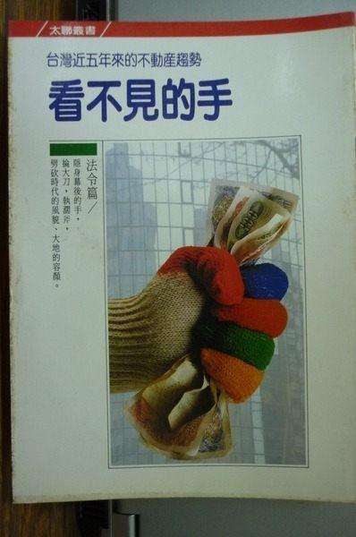 【書寶二手書T5╱投資_HJJ】看不見的手_法令篇_管莉莉