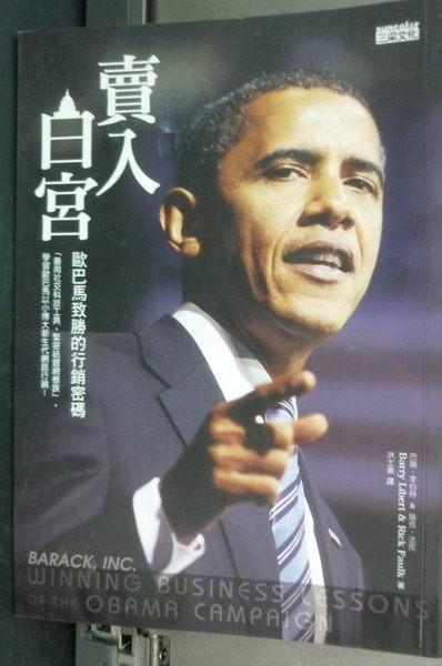 【書寶二手書T5╱行銷_LPI】賣入白宮:歐巴馬致勝的行銷密碼_巴瑞.李伯特、瑞克.法克