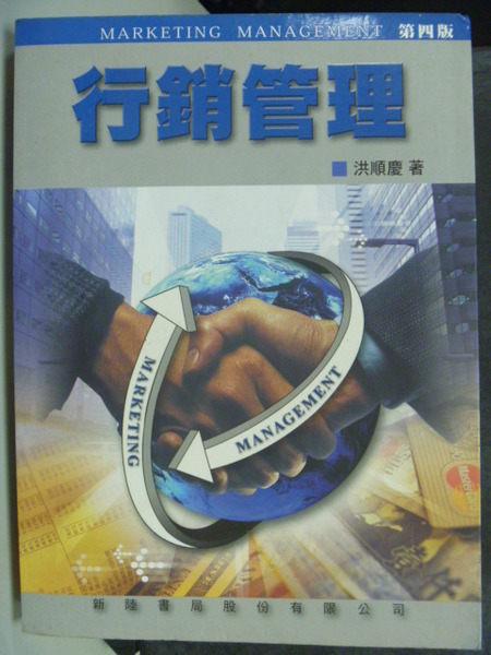 【書寶二手書T8/進修考試_ZGK】證券交易法原理 4/e_洪順慶_原價780