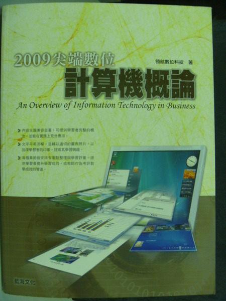 【書寶二手書T5/大學資訊_QNF】2009 尖端數位計算機概論_附光碟
