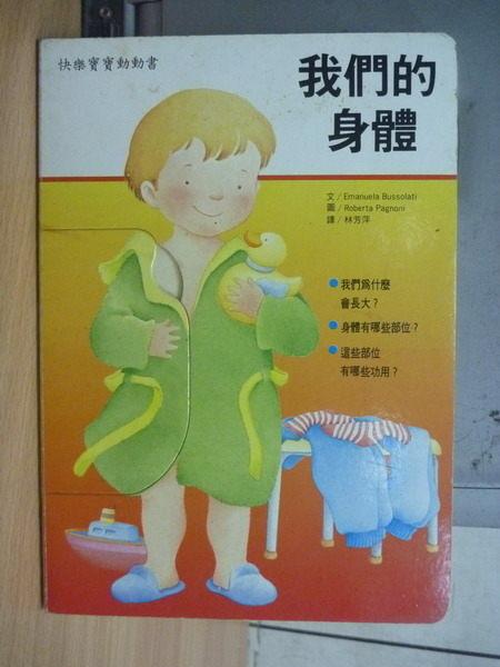 【書寶二手書T1╱少年童書_ZCE】我們的身體_快樂寶寶動動書