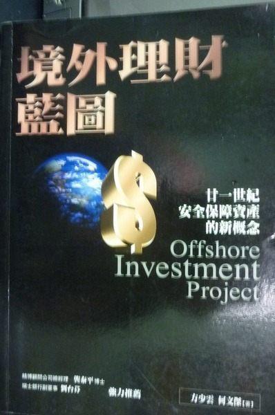【書寶二手書T9╱投資_LNF】境外理財藍圖_方少雲/何文傑_原價250
