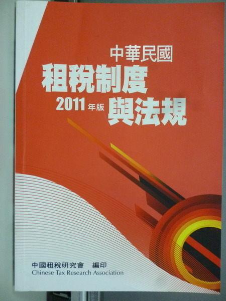 【書寶二手書T4╱法律_JHF】中華民國租稅制度與法規_中國租稅研究會