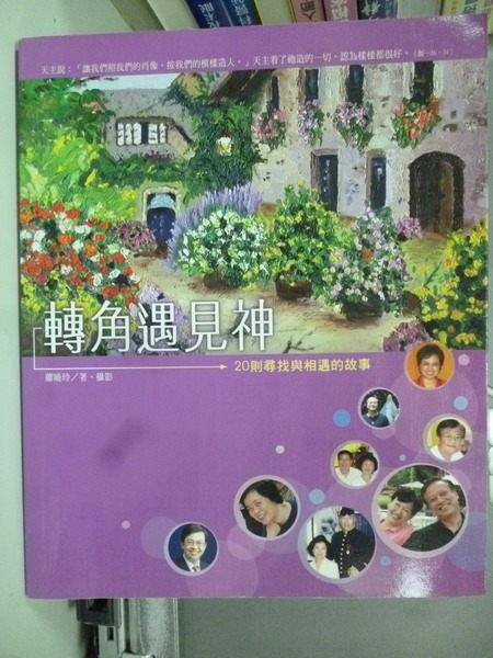 【書寶二手書T9╱宗教_NAT】轉角遇見神-20則尋找與相遇的故事_蕭曉玲