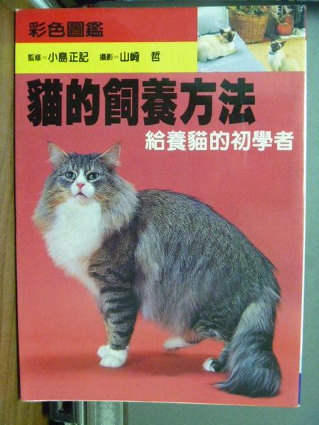 【書寶二手書T1╱寵物_KJD】貓的飼養方法_李俊秀