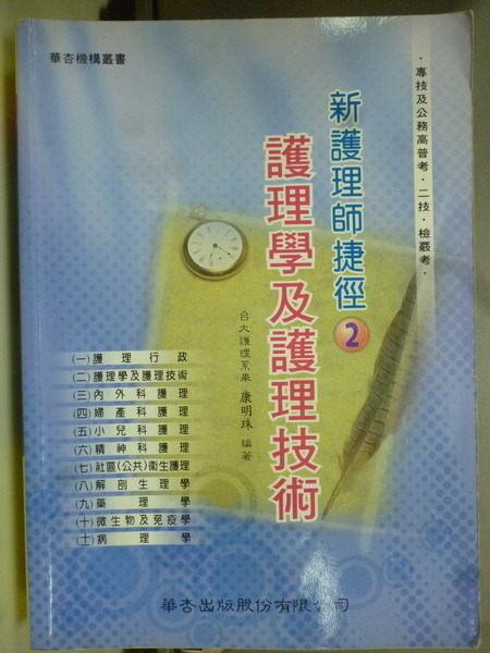 【書寶二手書T6╱進修考試_GPH】護理學及護理技術_新護理師捷徑2_原價450