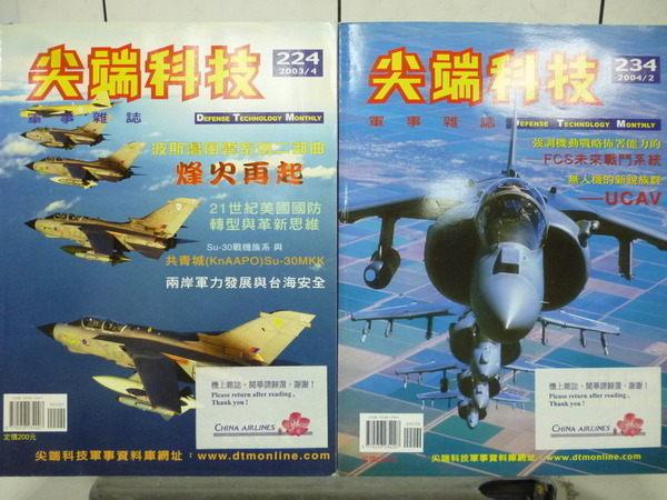 【書寶二手書T9╱軍事_YBL】尖端科技_224.234期_2本合售_無人機的新銳族群-UCAV