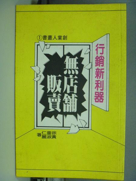 【書寶二手書T8╱行銷_HPA】無店鋪販賣_原價180_徐重仁,黃淑麗