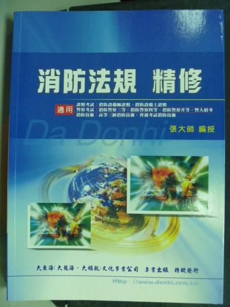 【書寶二手書T1╱進修考試_QBJ】消防警察-消防法規 精修_張大帥