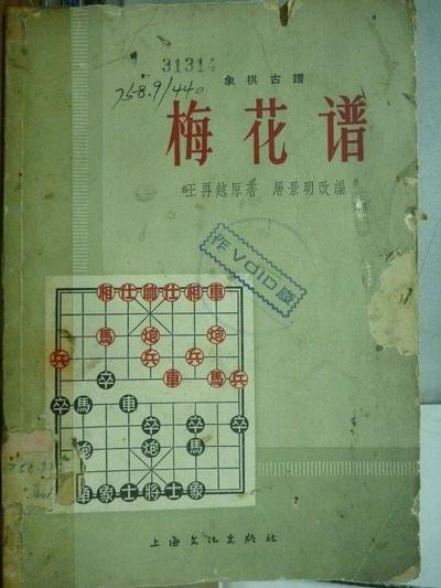 【書寶二手書T9╱嗜好_LQT】象棋古譜_梅花譜_王再越_民53年_