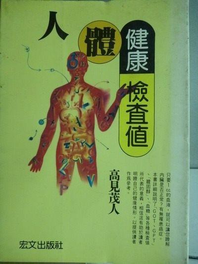 【書寶二手書T1╱養生_MRE】人體健康檢查值_高見茂人