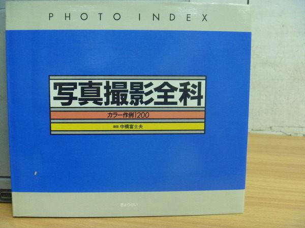 ~書寶 書T4/攝影_ZCR~寫真攝影全科_中橋富士夫_日文書_ 15000日元