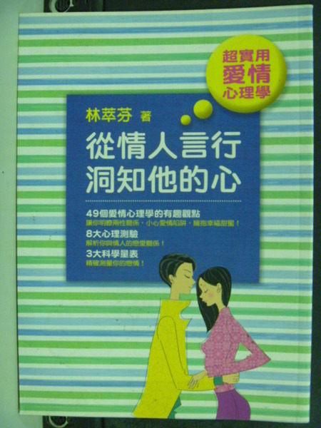 【書寶二手書T1╱兩性關係_HCO】從情人言行洞知他的心_原價250_林萃芬