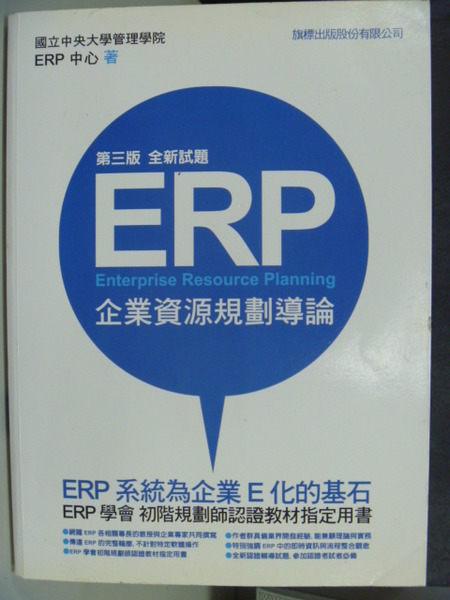 【書寶二手書T1╱大學商學_PNT】ERP 企業資源規劃導論 (全新試題) 3/e