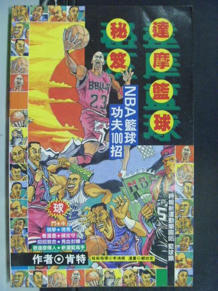 【書寶二手書T1╱體育_HQH】達摩籃球秘笈: NBA 籃球功夫 100 招_原價180_肯特