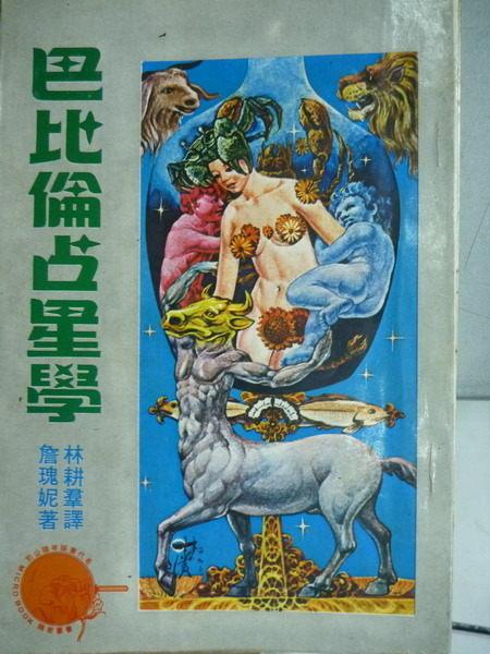 【書寶二手書T1╱命理_OEB】巴比倫占星學_詹瑰妮
