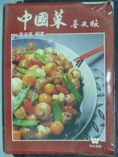 【書寶二手書T9╱餐飲_YCL】中國菜:普及版_原價250_黃淑惠編
