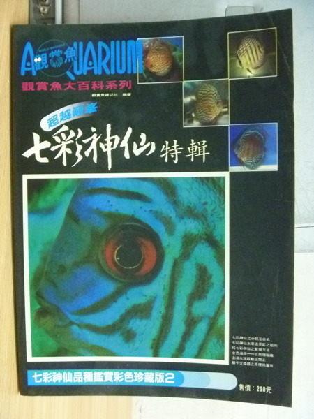 【書寶二手書T1╱動植物_ZAG】Aquarium觀賞魚大百科系列_七彩神仙特輯