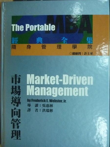 【書寶二手書T7/大學商學_ZIH】MBA經典全集_市場導向管理_Webster_1999年
