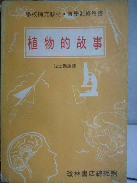 【書寶二手書T1╱動植物_OEK】植物的故事_沈士傑