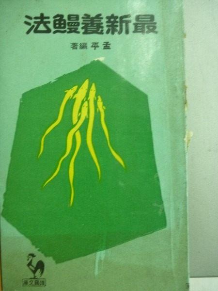 【書寶二手書T1╱動植物_NSW】最新養鰻法_孟平_民62年