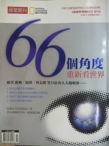 【書寶二手書T1╱雜誌期刊_WEB】商業周刊_66個角度重新看世界