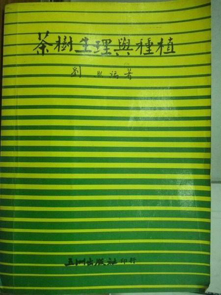 【書寶二手書T1╱大學理工醫_OGC】茶樹生理與種植_1985年