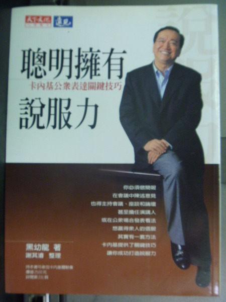 【書寶二手書T1╱溝通_HOC】聰明擁有說服力:卡內基公眾表達關鍵技巧_原價250_黑幼龍/著