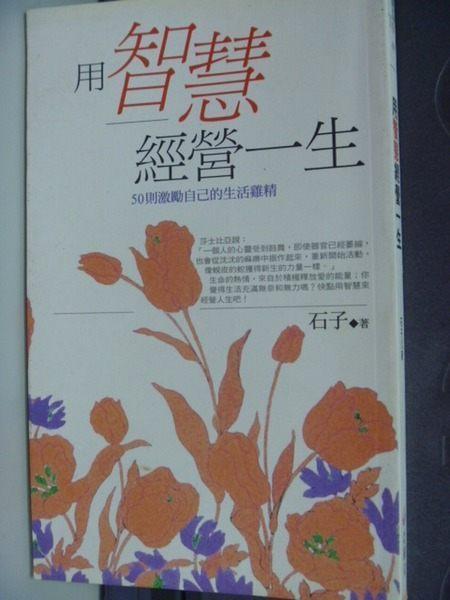 【書寶二手書S1╱心靈成長_HCV】用智慧經營一生_原價180_石子