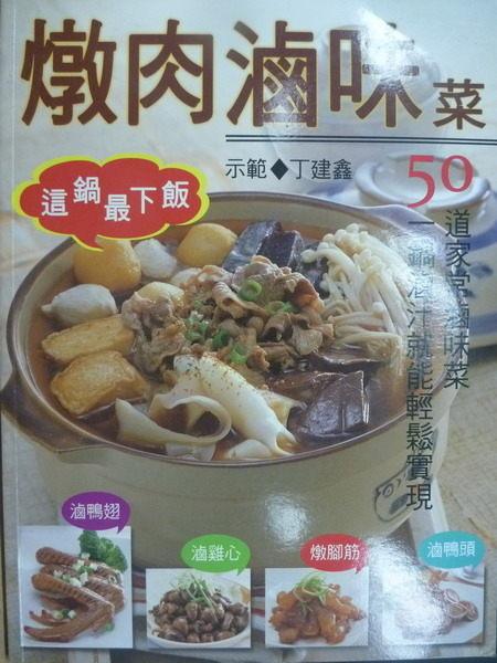 【書寶二手書T1╱餐飲_ZBL】燉肉滷味菜_50道家常滷味菜
